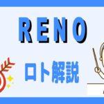 スロットサイト「RENO」ロト解説&応募方法