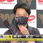 オッズパーク杯SG第25回オートレースグランプリ初日・選抜予選、マスクは逆さまでも通算1,000勝まであと7つ! 木村武之(浜松26期)が1着入線で二次予選A進出!