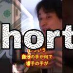 【ひろゆき】ギャンブルに勝つ方法#Shorts
