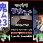 【マイクラ】運営にギャンブル依存症患者発見?!w#Shorts