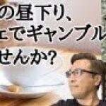 """【ラスベガス】""""お洒落カフェ""""午後のティータイムすらギャンブルする休日。ムネTV"""