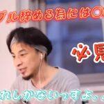 【ひろゆきshort動画】ギャンブルを辞める方法はこれしかない!!《切り抜き》