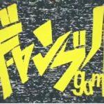 【歌い手甲子園】ギャンブル/syudou-零音-【スマホ一つで歌ってみた】東軍
