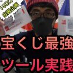 【再び当選!】ロト6&ロト7最強ツール実践!宝くじ100口当選#8
