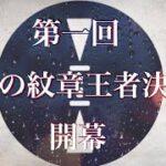 【ヲタ芸】第一回ロトの紋章王者決定戦やります!