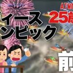 【競艇・ギャンブル】浜名湖レディースチャンピオン レディースオリンピックノリノリギャンブルチャンネル
