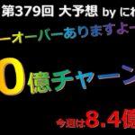 【ロト7攻略!】第379回予想数字はこちら!