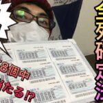 【見事当選】ロト6全列確定法 初挑戦で当選!果たして結果は!?1等は!?宝くじ100口当選#4