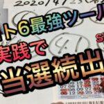 【宝くじ当選続出!】ロト6最強攻略ツールで連続当選!宝くじ100口当選#7