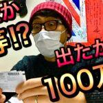 【宝くじロト7】ついに3等100万当選か!?ロト7最強ツール予想で高額当選目前!?