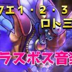【ゲーム音楽】ドラクエロトシリーズラスボス音楽集!