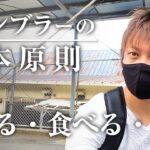 熊本県民に鉄板のギャンブルと最強のグルメを紹介してもらいました(熊本市編)