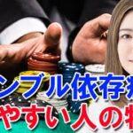 【中野信子】ギャンブル依存症になりやすい人の特徴