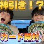 【ギャンブル】カードゲーム大人買いして売ったお金で高級飯食ってみた!