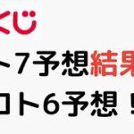 【宝くじ】ロト7予想結果とロト6予想
