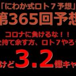 【ロト7攻略!】第365回予想数字はこちら!