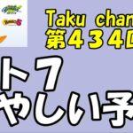 第434回 ロト7予想♪2021年08月27日抽選!