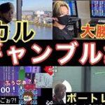 ヒカルギャンブル集(ボートレース)【切り抜き】