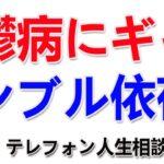 【テレフォン人生相談】鬱病にギャンブル依存   ドリアン助川 & 坂井眞