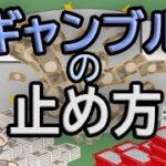 【パチンコ】ギャンブルを止めたいです…【競馬】