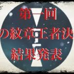 【ヲタ芸】第一回ロトの紋章王者決定戦結果発表