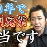 【飲食店開業は壮大なギャンブル】飲食店で起業を志す人は絶対に見ないといけない動画