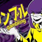 【藤原 縁】ギャンブル 歌ってみた