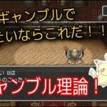 【ドラゴンクエストⅢ】ギャンブルで勝ちまくる!?ギャンブル理論【切り抜き】