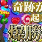 【爆勝ち】高額お一人様ギャンブル!勝ち額●●万円独り占めでウハウハwww【SWEET BONANZA】