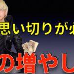 【ヒカル×ギャンブル】船にあるカジノで1,000万円の大勝利!!これがルーレットの賭け方