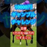10000円ギャンブルチャレンジ 1話