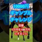 10000円ギャンブルチャレンジ 2話