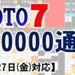 🔵ロト7・10000通り表示🔵9月3日(金)対応