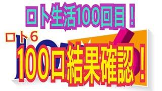 【ロト生活】100回目!ロト6100口の結果確認!