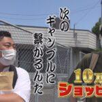 【公式】第∞世代~ここまでどうですか?~「次のギャンブルに繋がるんだ 10万円ショッピング」(2021年9月1日OA)|テレビ西日本