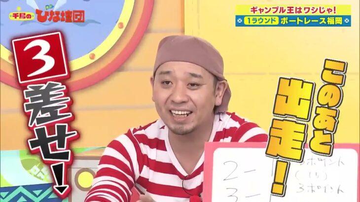 【千鳥の出没!ひな壇団 】#126 🆕2️⃣0️⃣2️⃣1️⃣🚀 ひな壇団ギャンブル王はワシじゃ!
