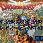 #実況#ロト #1【ドラゴンクエスト3】第2彈  初見プレイでロトシリーズやってくぞ!