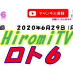 予想数字第1495回LOTO6ロト62020年6月29日(月)HiromiTV