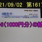 第1617回のロト6(1000円分)の結果