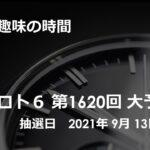 【ロト6】第1620回 大予想 伊助の趣味の時間