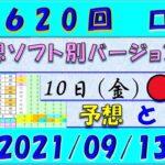 第1620回 ロト6予想 2021年9月13日抽選