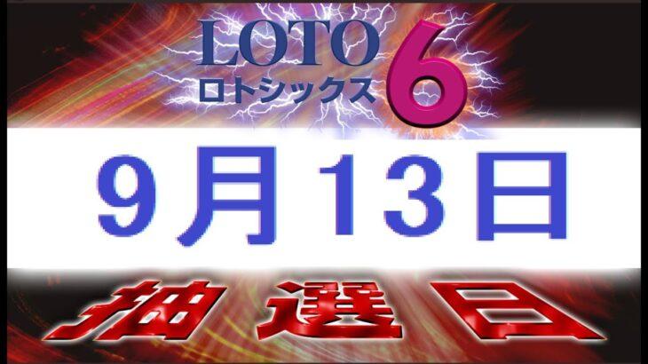 1620回ロト6予想(9月13日抽選日)