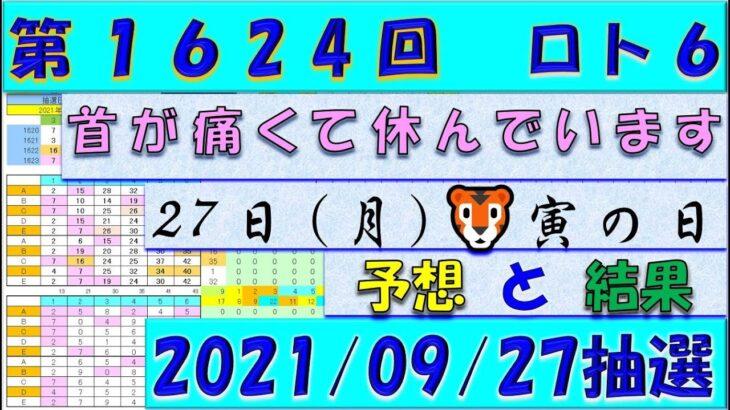 第1624回 ロト6予想 2021年9月27日抽選