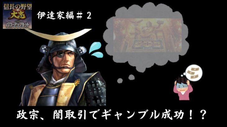 【伊達家編#2】闇取引で米を買え!!ギャンブルに走る政宗。【信長の野望 大志PK】