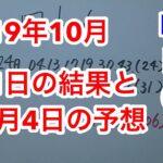 【キャリーオーバー発生】2019年10月31日のロト6!