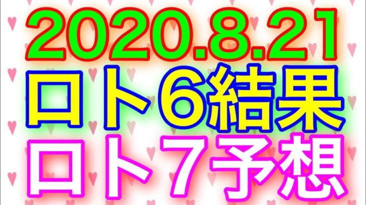 【2020.8.21】ロト6結果&ロト7予想!