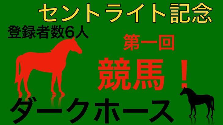 【競馬】朝日杯セントライト記念2021 オッズ投票!