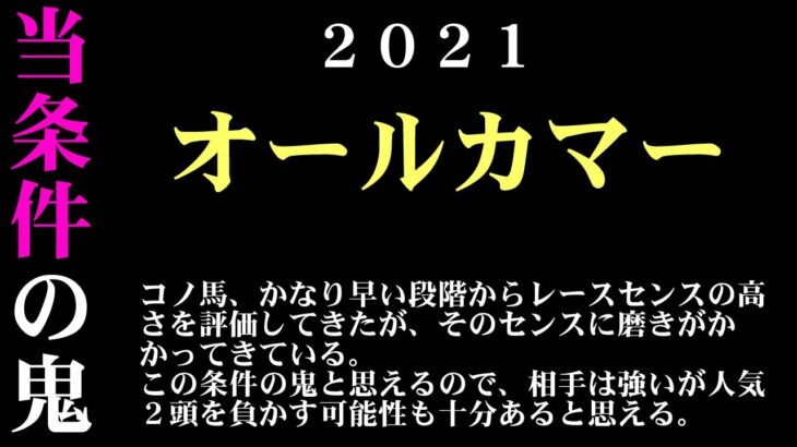 【ゼロ太郎】「オールカマー2021」出走予定馬・予想オッズ・人気馬見解