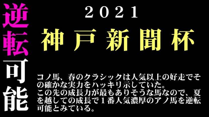 【ゼロ太郎】「神戸新聞杯2021」出走予定馬・予想オッズ・人気馬見解
