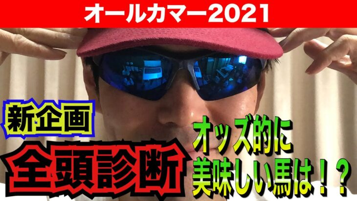 【オールカマー2021】全頭診断!!オッズ的に美味しい馬は!?